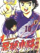 足球小将世青篇 第5卷