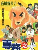 专务之犬 第1卷