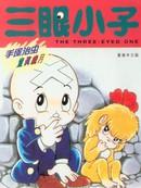 三眼神童 第13卷