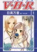 V.B.R丝绒蓝玫瑰 第1卷