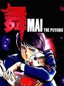 舞MAI_THE_PSYCHIC_GIRL 第5卷
