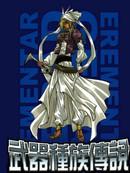 武器种族传说之苍空战旗漫画