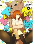 饲主兽人和宠物女子高中生漫画