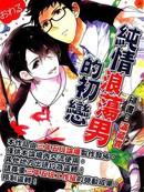 纯情浪荡男的初恋 第1卷
