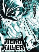 HERO KILLER漫画