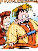 大话战国漫画
