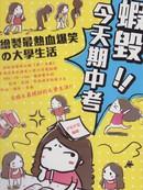 蝦毁!!今天期中考漫画