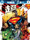 超人:重生 第3话