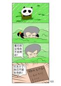 游客啊!漫画