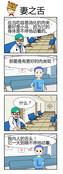 有朝气的生活漫画