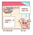 违章建筑漫画