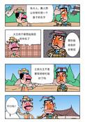 皇帝的名字漫画