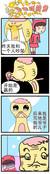 会走路的鱼之吵架漫画
