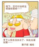 精明的国师漫画