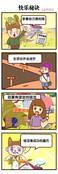 快乐秘籍漫画