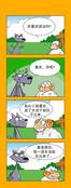 狼和羊漫画