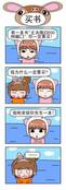 恋爱自由漫画