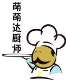 萌萌达厨师 第8回