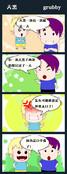 蒙古人漫画