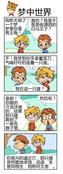 梦中世界漫画