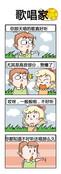 羡慕歌唱家漫画