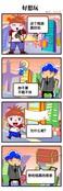 爱权利漫画