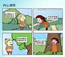 内心清明漫画