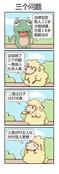 三个问题漫画