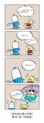 跑温泉漫画