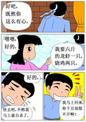 骗人的书漫画