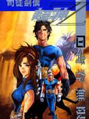 超神Z 第1卷