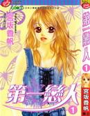 第一恋人 第1卷