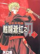 剑客异闻录甦醒苍红之刃 第2卷