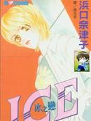 冰之恋 第4卷