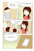 实习老师很开心漫画