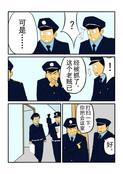 听警察的漫画