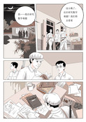 图书馆漫画