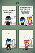 土豪男漫画