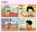 外国人漫画