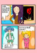 霸气青春漫画