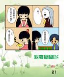 彩蝶飞漫画