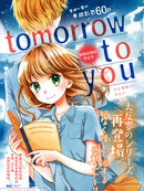 Tomorrow to you漫画