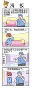 乖乖女的生活漫画