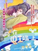 虹上之吻漫画