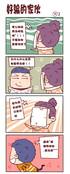 屌丝之情侣漫画