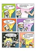 疯狂医院漫画