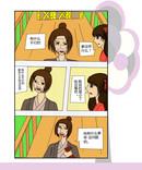 福大命大漫画