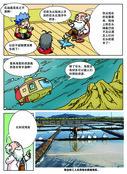 海洋即实漫画