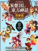 妄想BL东方神话:伪娘篇漫画