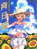 向日葵漫画